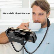 خرید عمده هولدر گردنی یسیدو C80