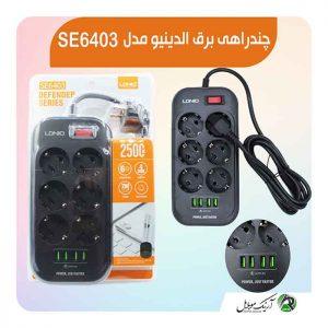 LDNIO-SE6403-4USB-defender-series-2m-power-socket-12